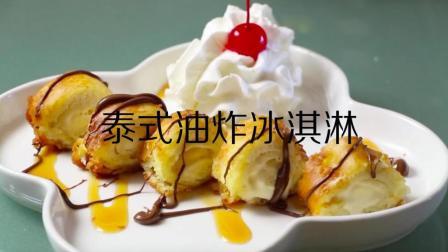 油炸冰淇淋? 夏天经常吃的一道黑暗料理, 1分钟教你轻松学会!