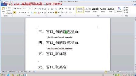 511遇见易语言模块API教程-17-窗口句柄取进程ID