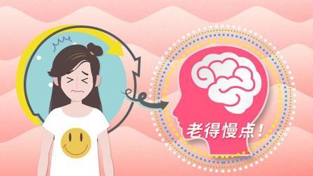 大脑从20岁开始衰老 真的拦也拦不住? 78