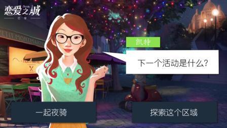 《恋爱之城: 巴黎》中文版&七夕节限定活动宣传片