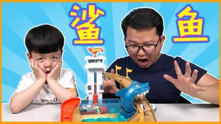 变色小汽车玩具视频鲨鱼脱险变色玩具车视频儿童双人亲子游戏