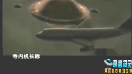 1986年, 日本的一次UFO不明飞行物事件震惊了整个世界
