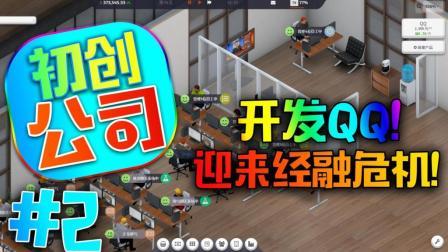 [睿帕]初创公司#2-开发QQ Beta1! 腾讯迎来经融危机! -Startup Company实况解说