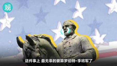 美国人拼了命地推雕像 他们到底在闹些什么?