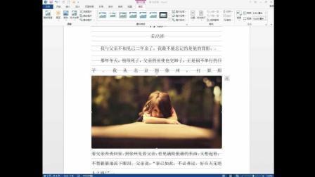 如何在word里调整图片素材的大小?
