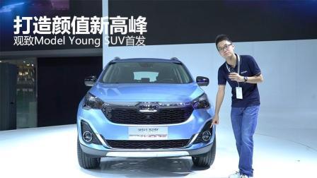 打造颜值新高峰 观致Model Young SUV首发