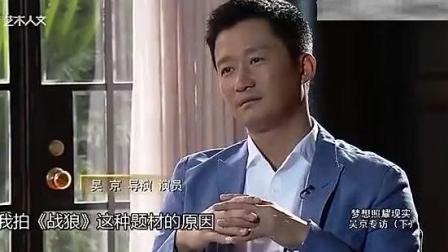 吴京谈《战狼3》是真不想拍了, 需要这么多资金, 他表示接受不了!