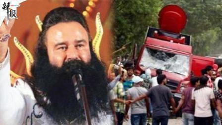 印度爆发大规模骚乱 已致31人死亡