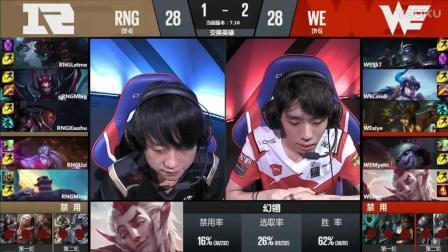 LPL半决赛: RNG VS WE第四场: 关键大龙一波带走!