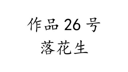 罗永浩普通话水平测试朗读作品26号: 落花生