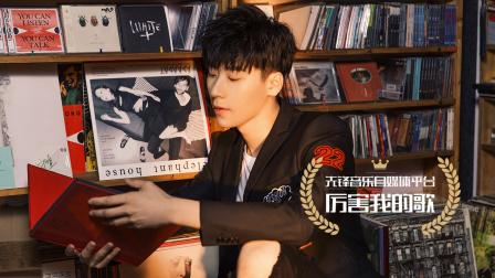 【厉害我的歌】 王博文与粉丝暖心合唱——因为有你