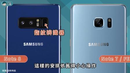 【快科技】三星 Galaxy Note 8  较之Note7 有哪些提升?