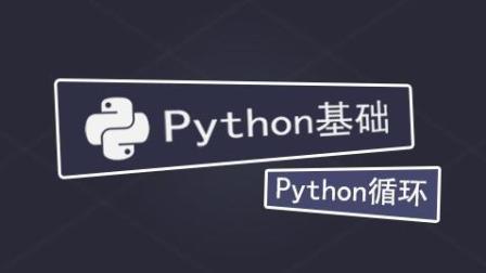 python零基础视频教程 数据类型-数字-字符串