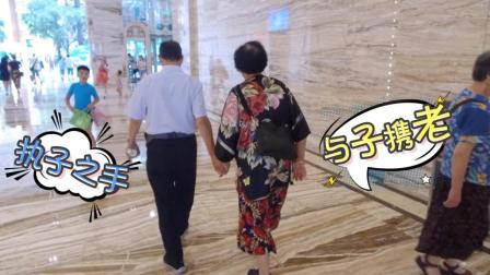 爷爷奶奶眼中的七夕情人节