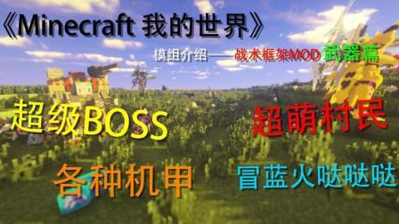 [小辉] 《Minecraft 我的世界》 模组介绍 战术框架MOD——武器篇