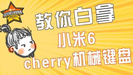 QQ空间王者星联赛: 教你白拿小米6cherry机械键盘