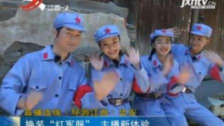 """环游江西·吉安: 换装""""红军服"""" 主播新体验"""