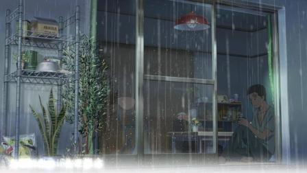 下雨天, 动漫版, 被爱的人不用道歉