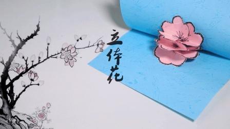 DIY折纸卡片花, 贺卡中的立体花朵, 简直太好看了, 快做个试试