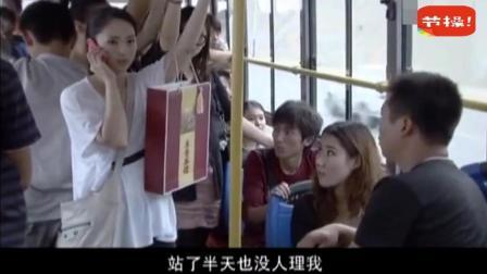 美女坐公交没人让座, 一个电话后全车人都让座