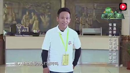 《挑战者联盟》宋小宝迟到被李晨范冰冰薛之谦