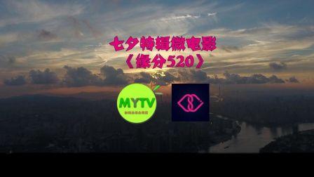 男左女右研习社七夕特辑微电影:《缘分520》