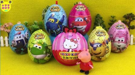 小猪佩奇拆凯蒂猫玩具蛋 超级飞侠小爱奇趣蛋