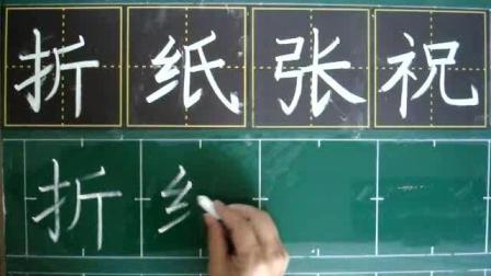 20.1折纸张祝