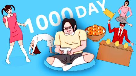【屌德斯解说】 隐藏我的游戏母亲16-30 我居然在房间里玩了1000天游戏机!