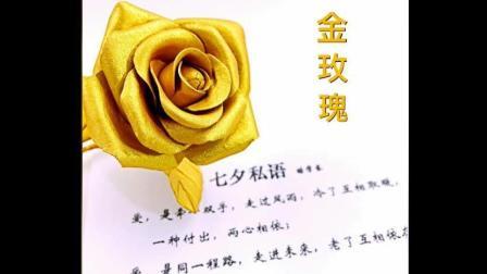 黄金玫瑰手工制作, 一年一度七夕节, 一年一朵金玫瑰