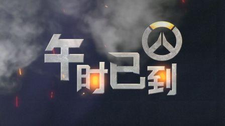 守望先锋【午时已到】第42期:暴雪:我CG做好了