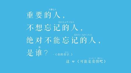 七夕情人节, 你最不能忘记谁呢? 《可能是爱情吧》0828七夕情人节全网开播