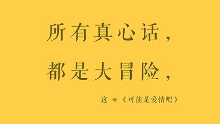 七夕情人节你敢跟他(她)玩真心话大冒险吗? 《可能是爱情吧》0828七夕情人节全网首播