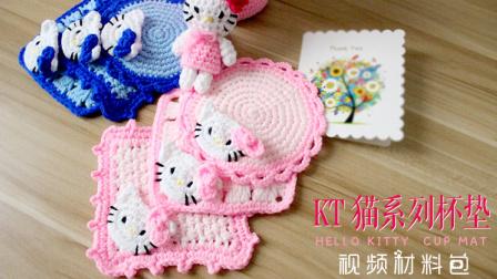 织一片慢生活—-KT圆形杯垫隔热垫教程毛线编织简单方法