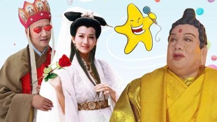 一风之音 2017:唐僧白娘子情歌对唱《上海滩》过七夕 佛祖笑到合不拢嘴 150