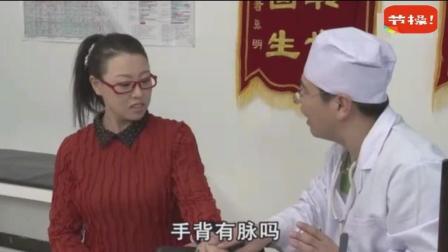 农村小媳妇看病, 遇二货医生, 笑得肚子疼!