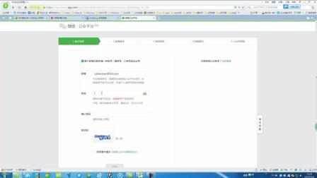 微信公众号注册和设置--1