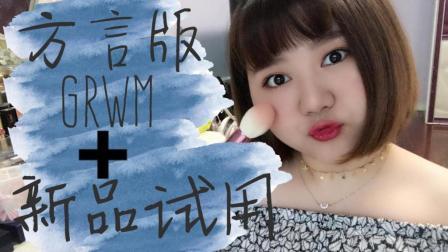 【珺小珺】上海话方言版grwm+新购入彩妆品上脸试用
