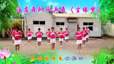 泊庄舞蹈队《尘缘梦》