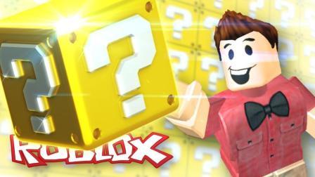 「Roblox幸运方块模拟器」外星科技枪! 乐高大战玩家称霸服务器! 小格解说