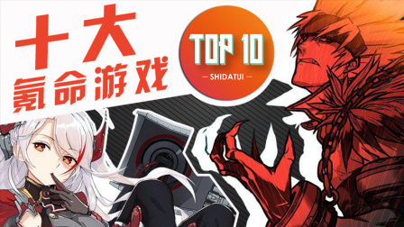 是大腿TOP10:十大氪命游戏!