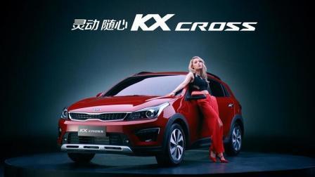 灵动随心 KX CROSS