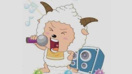喜羊羊奇妙世界 喜羊羊包水饺 美羊羊煮意粉 美羊羊做披萨