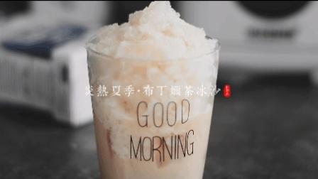 爽滑Q弹的布丁, 加上细腻冷冽的沙冰, 完爆网红奶茶!