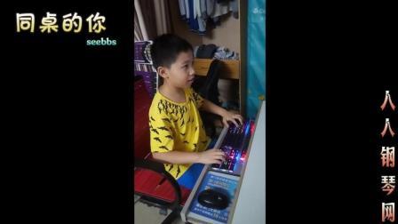 同桌的你-3年级的小朋友EOP弹奏-提供弹奏教程免费曲谱下载