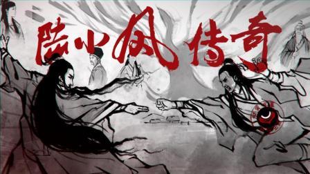 39【怪异君毁经典2】《陆小凤传奇》第九集
