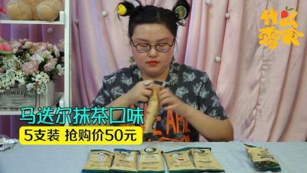 七夕节, 你心凉了吗? 测评7种口味马迭尔冰棍, 总有一款透心凉!