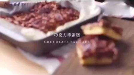 将巧克力棒变成美味的蛋糕甜点, 自己动手做起来, 非常好吃的甜点!
