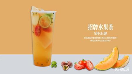 奶茶配方视频教程-水果茶的做法招牌水果茶是怎么做的