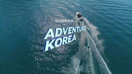[2017Korea Tourism TVC –Adventure Korea]